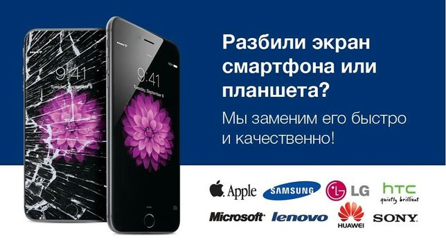 Замена дисплея,стекла,iphone,Samsung,ремонт телефонов