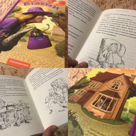 Книга «Відьми»Р.Дал(Ведьмы)