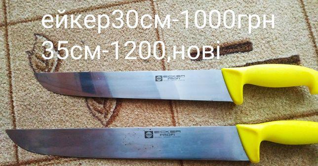 Ножі ейкер Германія