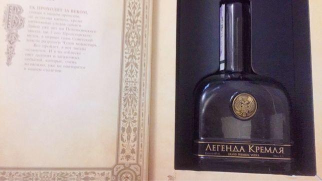 """Пустая бутылка от премиум водки """"Легенда Кремля"""" в подарочной коробке"""