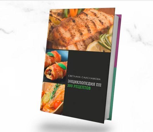Книга 300 рецептів правильне харчування