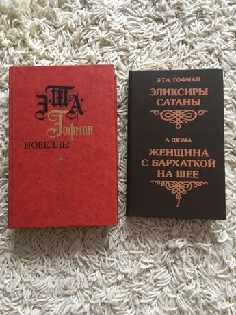 Книги Э. Гофман 2 шт