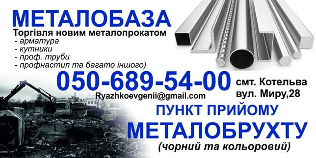 Прийом металобрухту в Котельві! НАЙВИЩІ ЦІНИ!