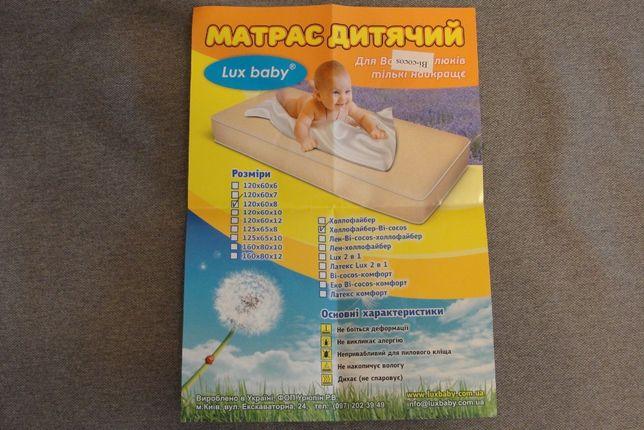 Матрас 120 х 60 см ортопедический в детскую кроватку