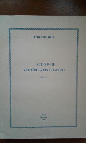 Г. Наш Історія українського народу
