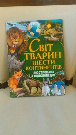 """Книги """"Мир животных шести континентов"""" и """"Атлас динозавров"""""""