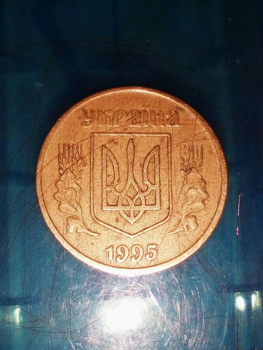 50 копеек Украины 1995г.(Крупный гурт) Володарск-Волынский - изображение 1
