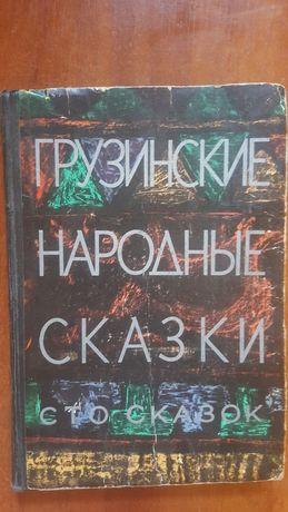 Грузинские народные сказки 100 сказок