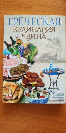 Книга греческая кулинария. Кулинарный мидраш.