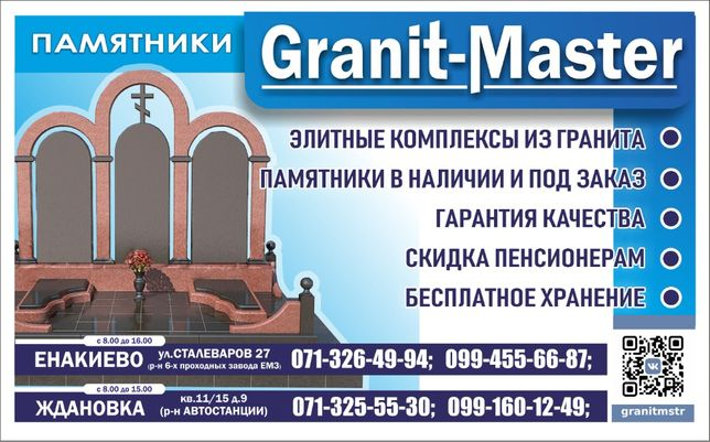 """""""Granit-Master"""" памятники. г. Енакиево ул.Сталеваров 27"""
