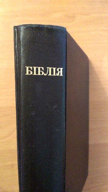 Біблія, Українського біблійного товариства