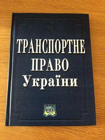 Підручник - Транспортне право України