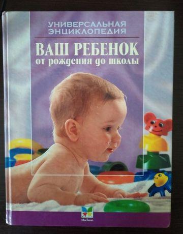Ваш ребенок от рождения до школы. Универсальная энциклопедия