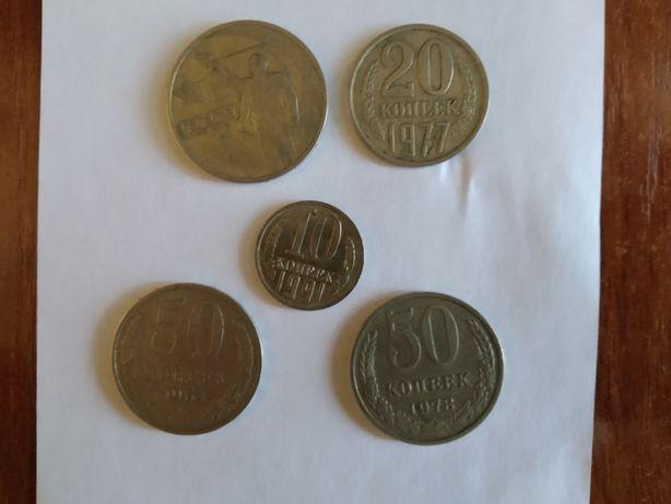 Монеты советские  СССР
