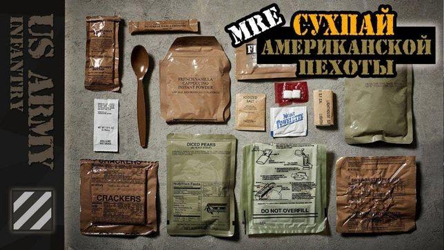 Скидки! Meal ready to eat/MRE/американский сухой паек/ИРП/сухпай