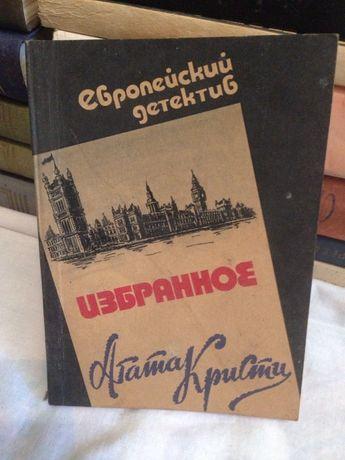 Агата Кристи. Избранное (сборник) Европейский детектив 1990 года