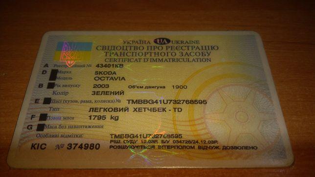 Продам Т/П Shkoda Oktavia 2003