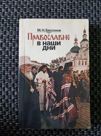 """""""Православие в наши дни"""" М.Н. Бессонов"""