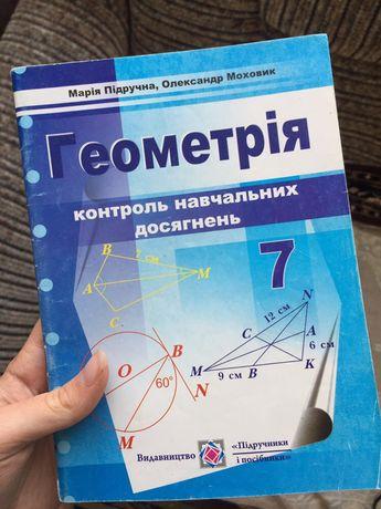 Геометрія 7 клас Контроль навчальних досягнень