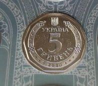 5 гривень / гривен (2020) Пруф