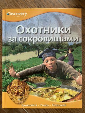 Книга охотники за сокровищами discovery education
