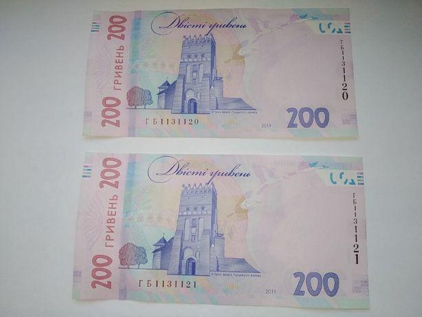 Купюры 200 грн. с номерами подряд