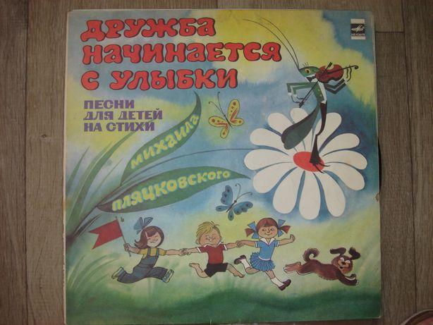 пластинка песни для детей Пляцковский