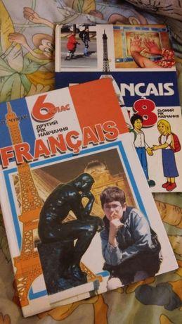 Французский язык 6 и 8 класс Н.П. Чумак