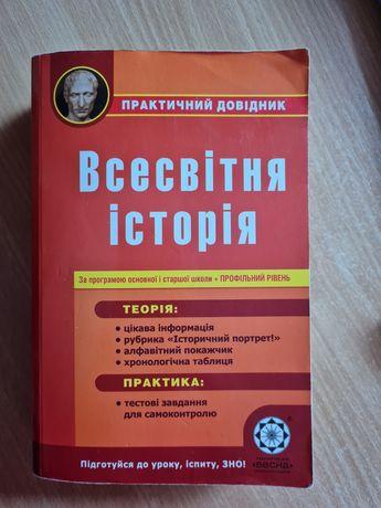 Продам підручники з всесвітньої історії 10-11 класи