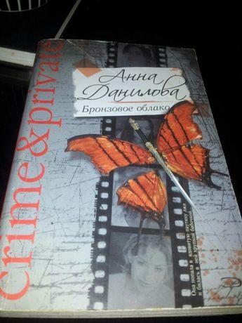 Книга.Анна Данилова.Бронзовое Облоко.