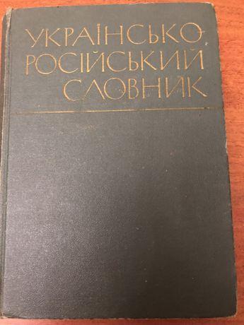 Украиско - русский словарь