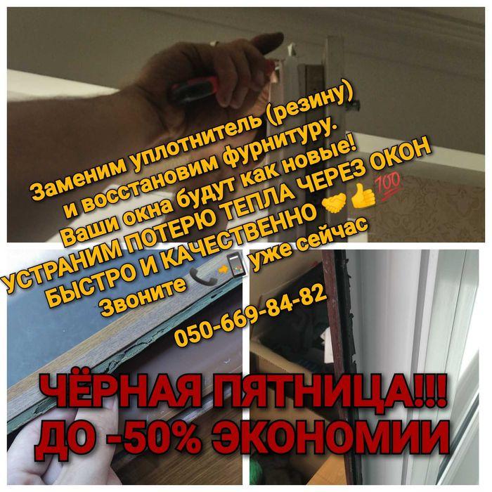 Замена уплотнителя на окнах ПВХ. Регулировка окон на зиму. Одесса - изображение 1