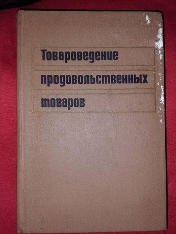 Книга Товароведение продовольственных товаров