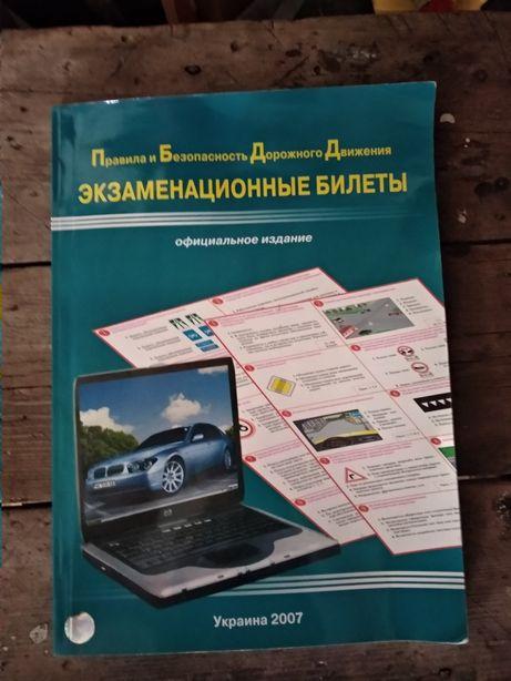 Экзаменационные билеты для водителя.