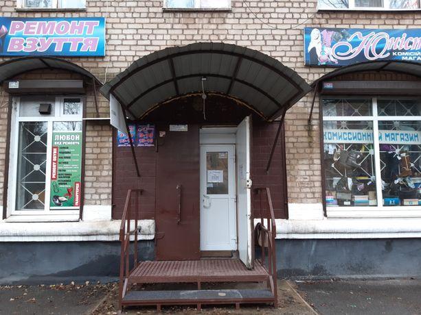 Комиссионный магазин р-н Саксаганский Обмен.