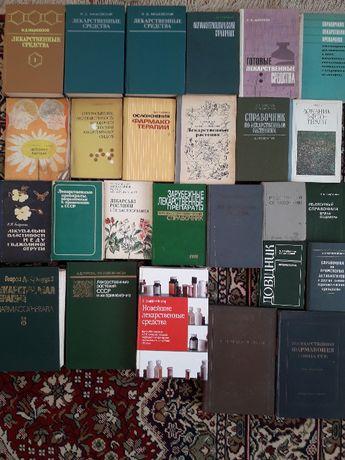 Книги по фармацевтике и фитотерапии