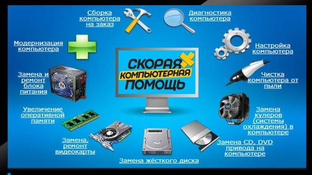 Услуги по Ремонту планшетов Компьютеров Ноутбуков Нетбуков Телефонов