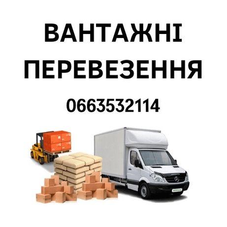 Вантажні перевезення, Грузоперевозки 1,5т/5т/10т