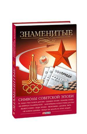 Книга «Знаменитые символы советской эпохи». (Мемуары)
