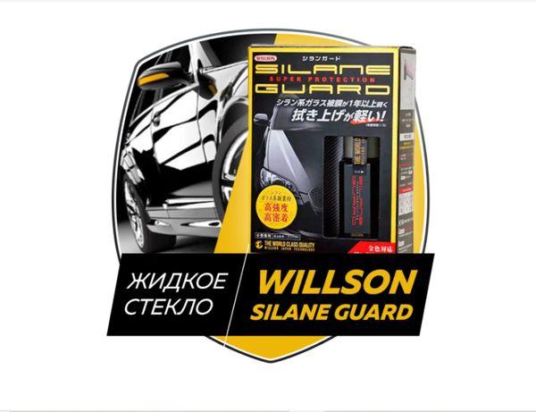 Жидкое стекло Willson Silane Guard (силановая защита) ТОП ЭФФЕКТ!