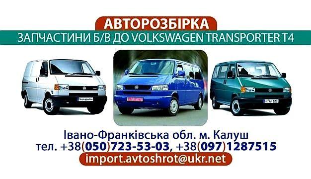 Разборка Шрот Фольксваген Транспортер Т 4 Volkswagen Transporter T 4