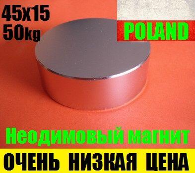 ПОДБОР 100%⇒Польский неодимовый магнит 45х15, 50kg ,N42⇒Обмен⇒ВОЗВРАТ