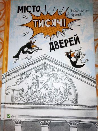 """""""Місто тисячі дверей"""" книга"""