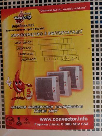 Конвектор газовий АКОГ - 5 - СП