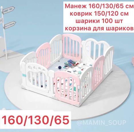 Манеж детский ограждение забор пластиковый 130/160