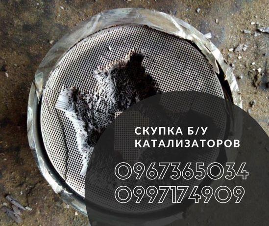 Завод Выкуп катализаторов