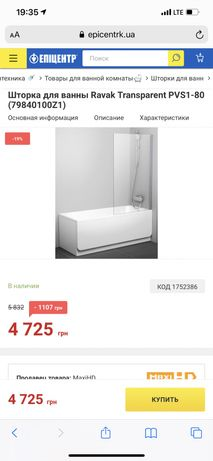 Шторка для ванны Ravak Transparent PVS1-80 (79840100Z1)