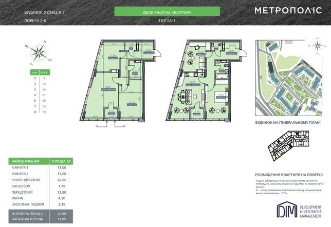 Продается двухкомнатная панорамная квартира в ЖК Метрополис 1 очередь