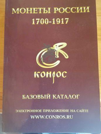 Базовый каталог В. Семенова