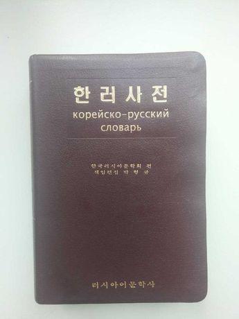 Корейско-русский словарь. Пак Хён Гю